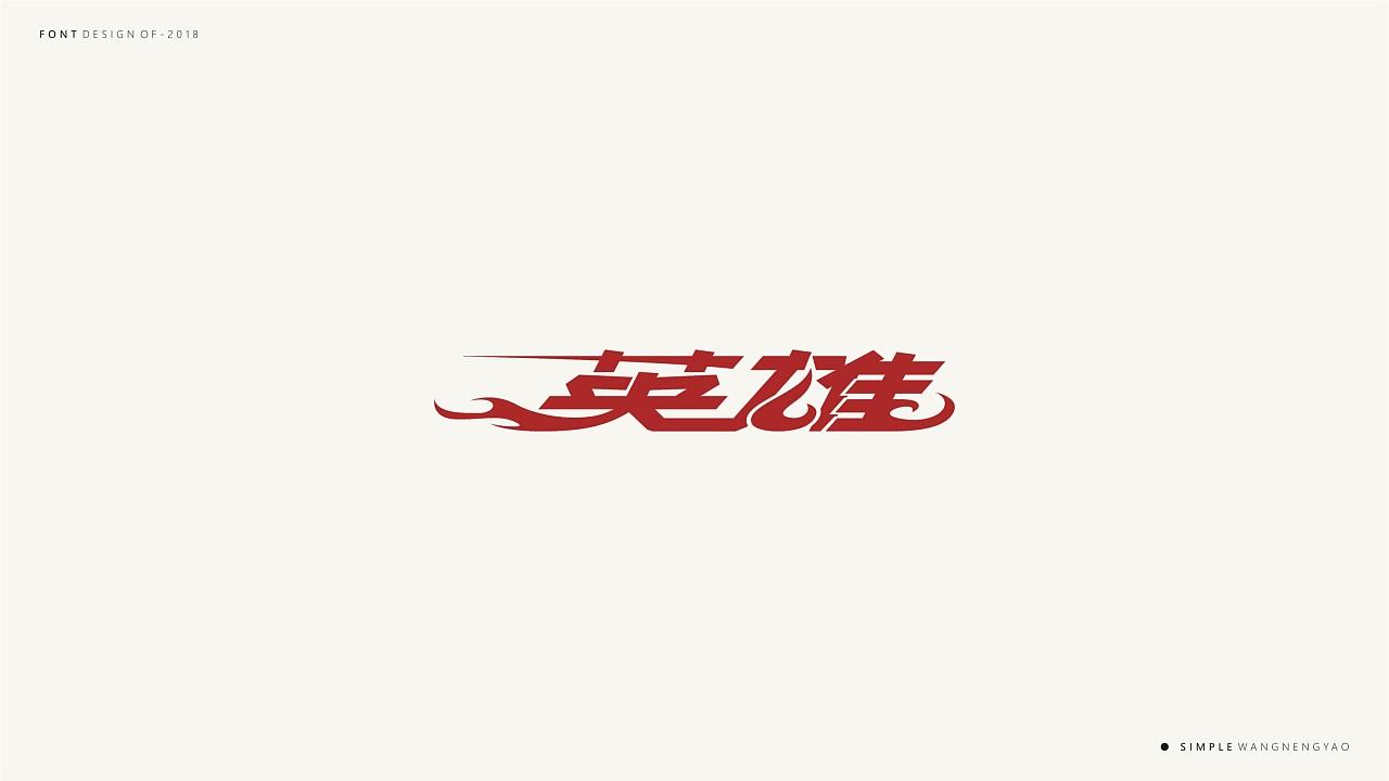 30P Creative Chinese font logo design scheme #.100