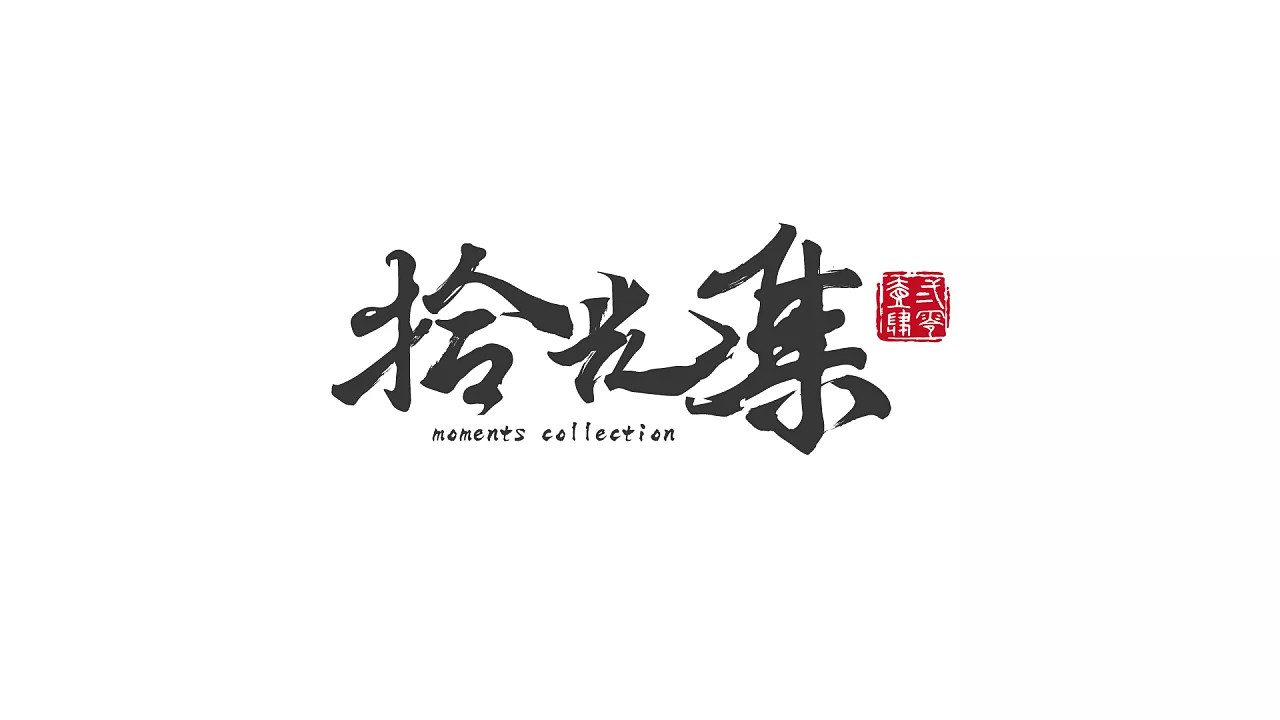 chinesefontdesign.com 2018 03 23 07 22 55 672816 17P Chinese traditional calligraphy brush calligraphy font style appreciation #113