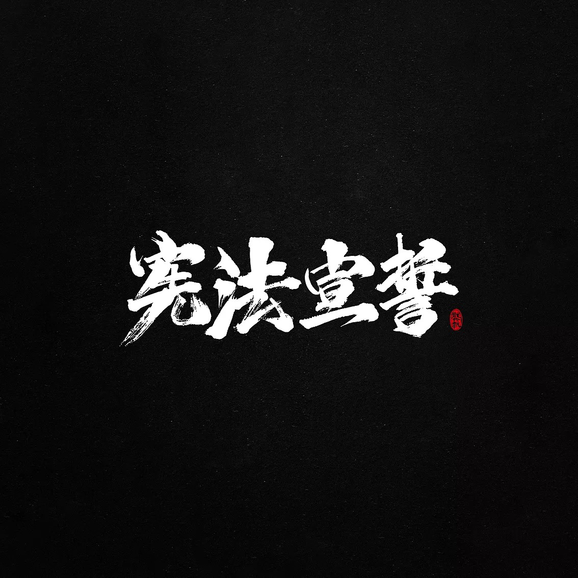 chinesefontdesign.com 2018 03 23 07 23 14 900992 17P Chinese traditional calligraphy brush calligraphy font style appreciation #113