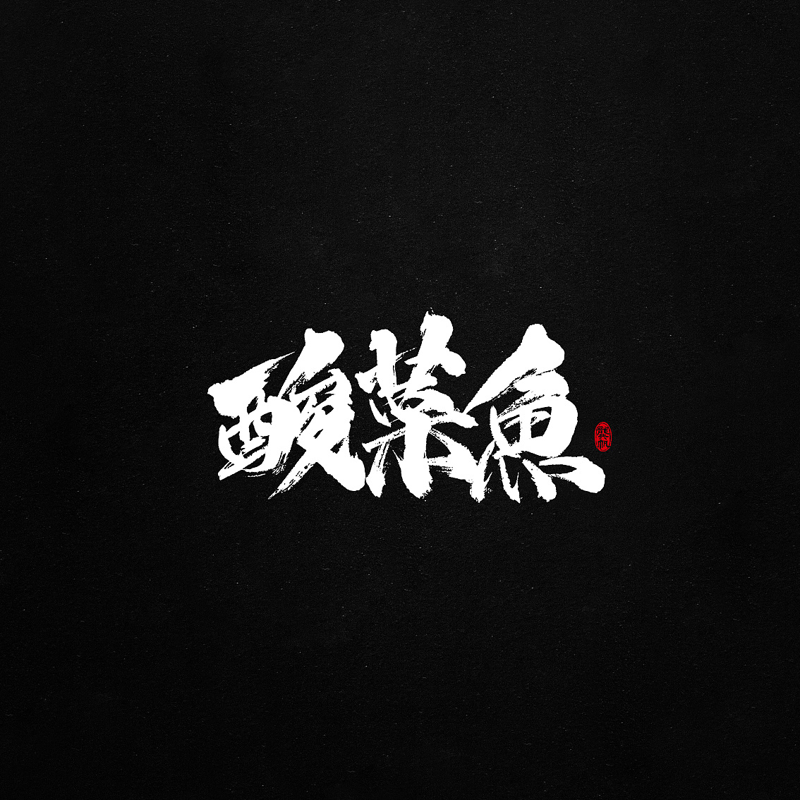 chinesefontdesign.com 2018 03 23 07 24 04 161070 17P Chinese traditional calligraphy brush calligraphy font style appreciation #113