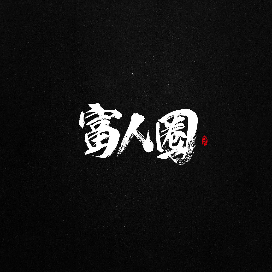 chinesefontdesign.com 2018 03 23 07 24 15 041837 17P Chinese traditional calligraphy brush calligraphy font style appreciation #113