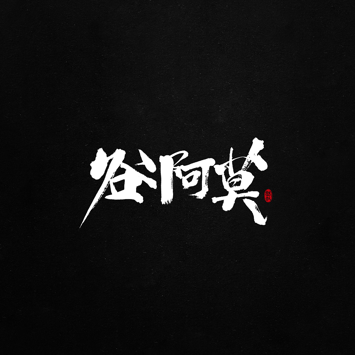 chinesefontdesign.com 2018 03 23 07 24 24 202231 17P Chinese traditional calligraphy brush calligraphy font style appreciation #113