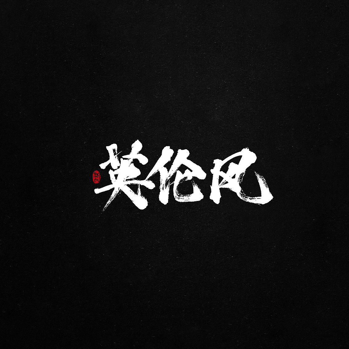 chinesefontdesign.com 2018 03 23 07 24 32 092788 17P Chinese traditional calligraphy brush calligraphy font style appreciation #113