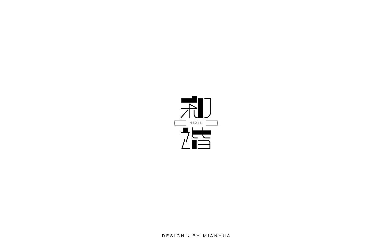 50P Creative Chinese font logo design scheme #.102