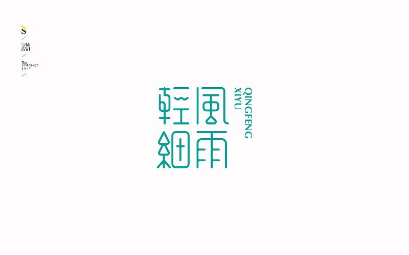 15P Creative Chinese font logo design scheme #.103