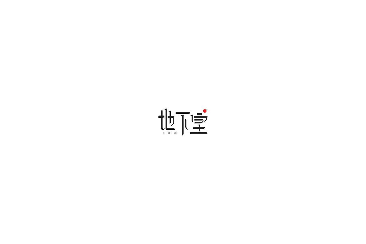 12P Creative Chinese font logo design scheme #.104