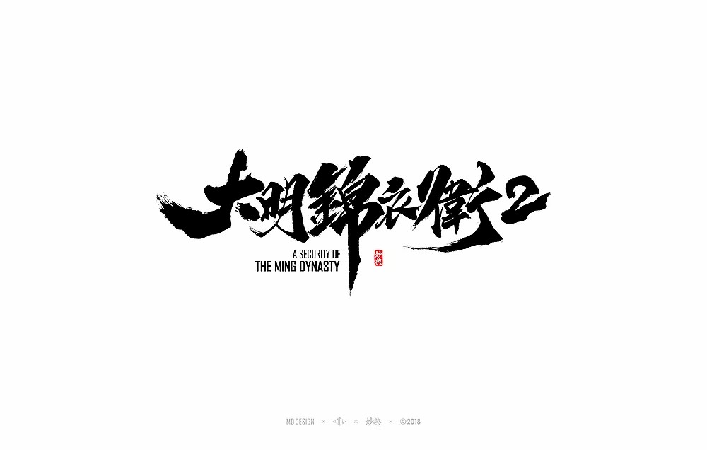 chinesefontdesign.com 2018 03 24 06 35 00 097212 13P Chinese traditional calligraphy brush calligraphy font style appreciation #114
