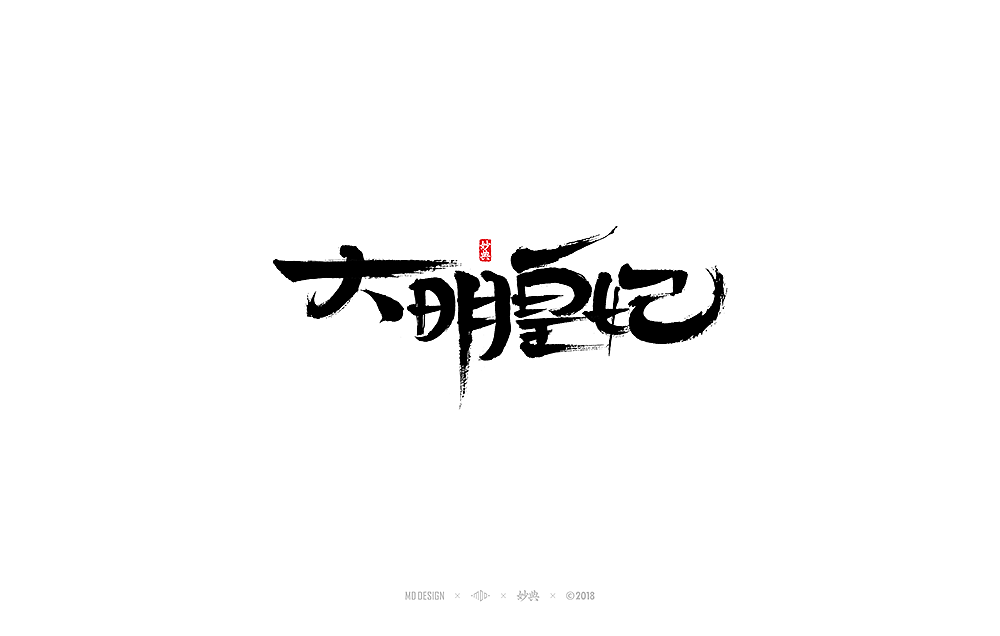 13P Chinese traditional calligraphy brush calligraphy font style appreciation #114