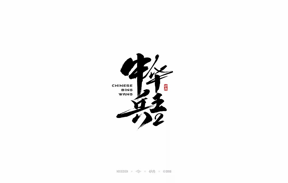 chinesefontdesign.com 2018 03 24 06 35 10 109462 13P Chinese traditional calligraphy brush calligraphy font style appreciation #114