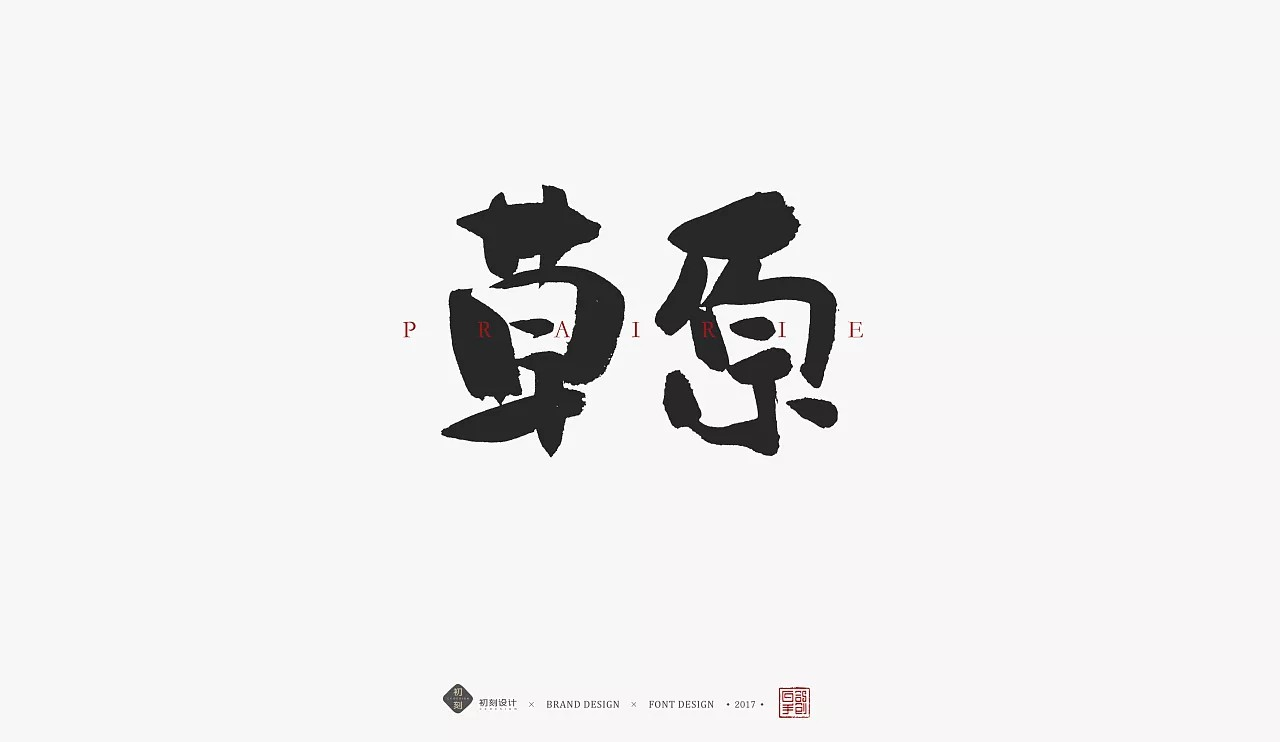chinesefontdesign.com 2018 03 24 06 43 03 111138 31P Chinese traditional calligraphy brush calligraphy font style appreciation #116