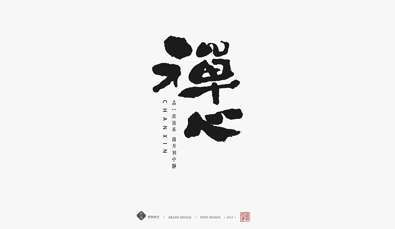 chinesefontdesign.com 2018 03 24 06 43 03 801472 31P Chinese traditional calligraphy brush calligraphy font style appreciation #116