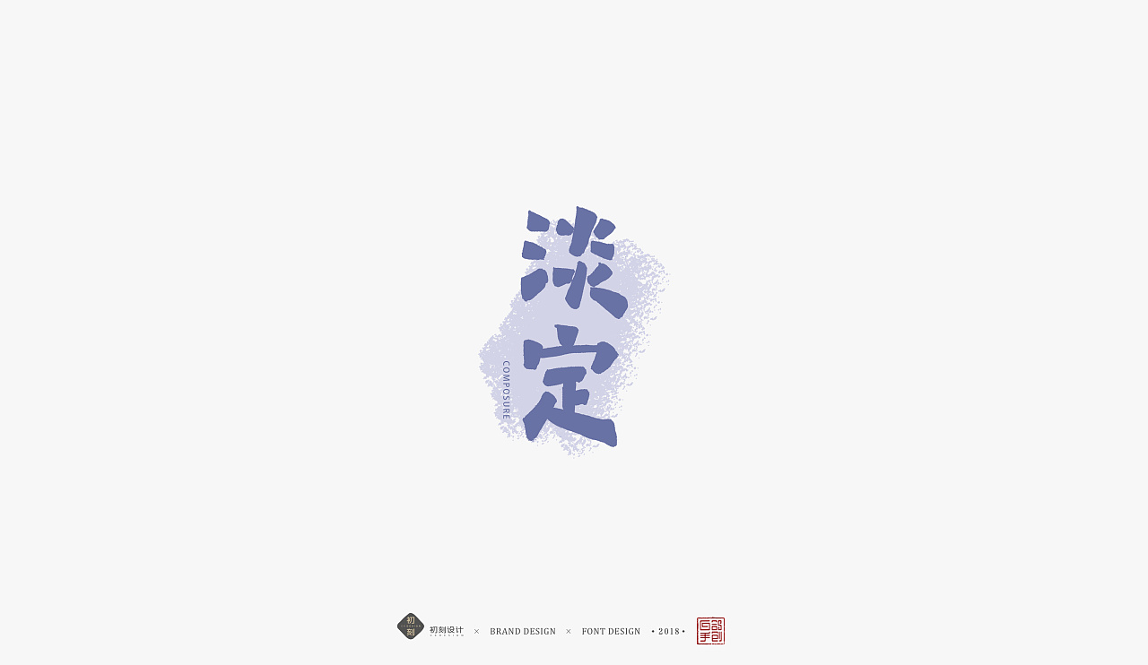 chinesefontdesign.com 2018 03 24 06 43 04 519031 31P Chinese traditional calligraphy brush calligraphy font style appreciation #116