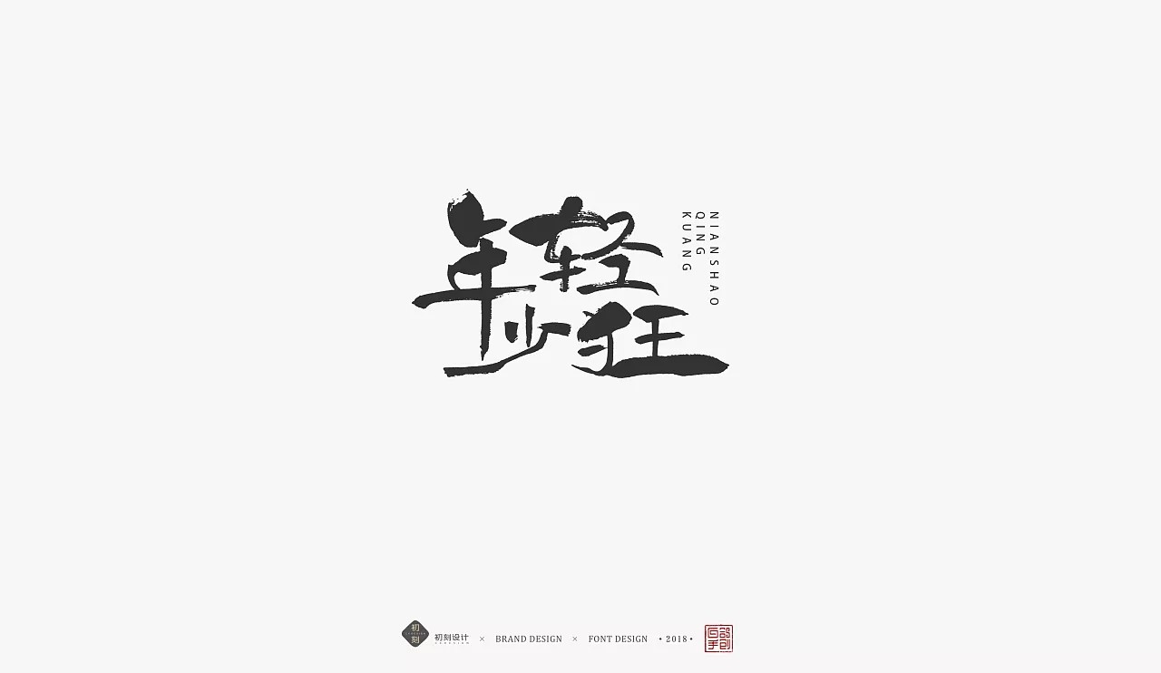 chinesefontdesign.com 2018 03 24 06 43 08 643612 31P Chinese traditional calligraphy brush calligraphy font style appreciation #116