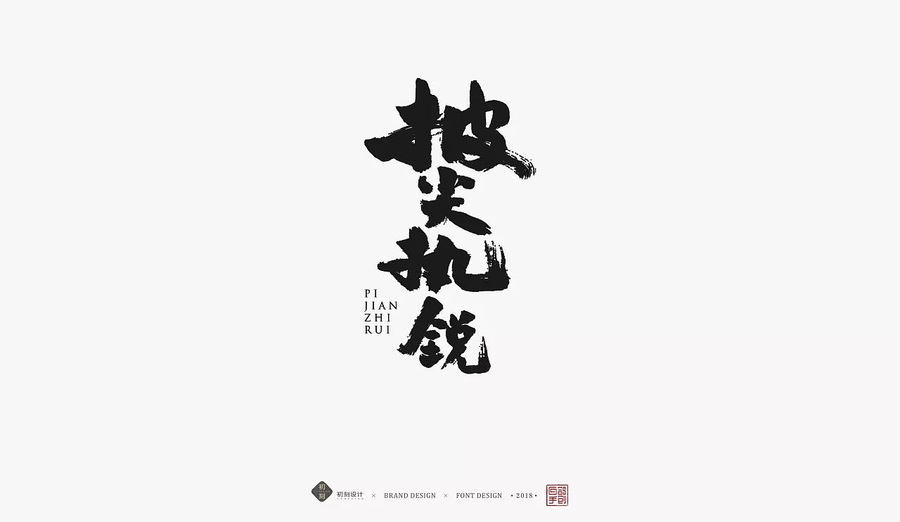 chinesefontdesign.com 2018 03 24 06 43 09 231355 31P Chinese traditional calligraphy brush calligraphy font style appreciation #116
