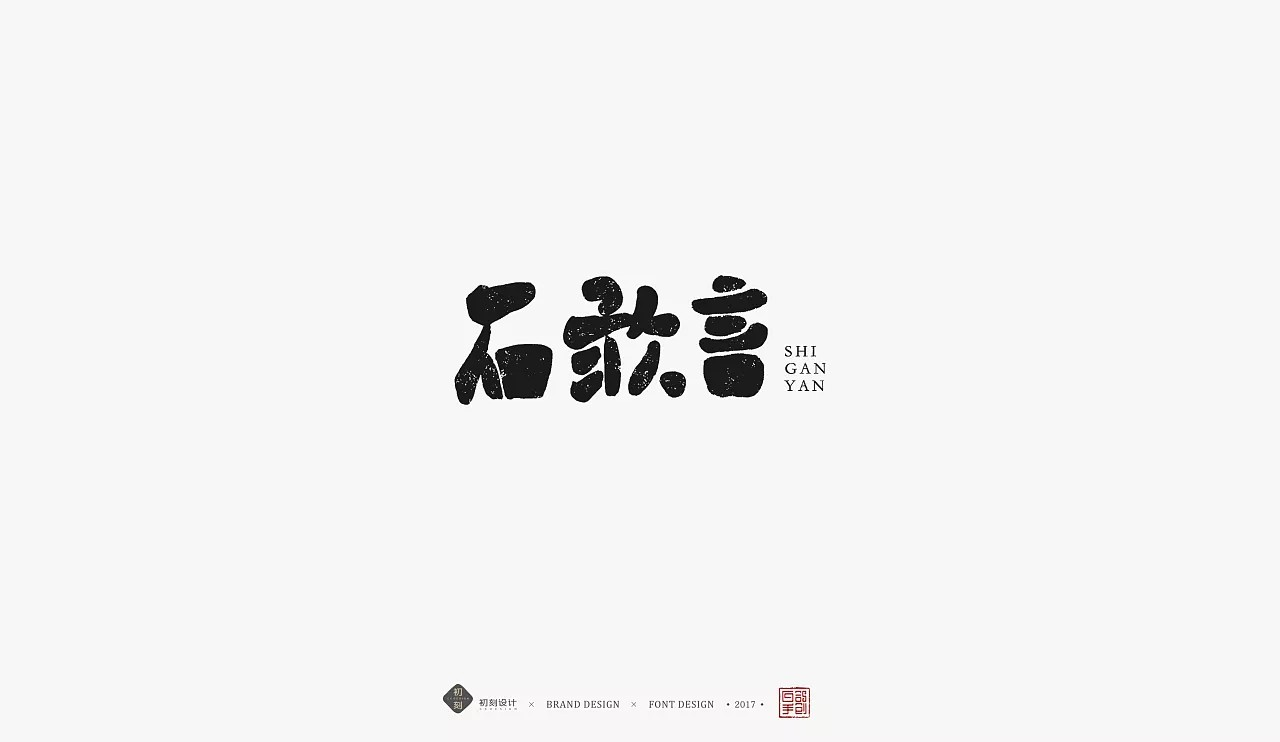 chinesefontdesign.com 2018 03 24 06 43 09 827742 31P Chinese traditional calligraphy brush calligraphy font style appreciation #116
