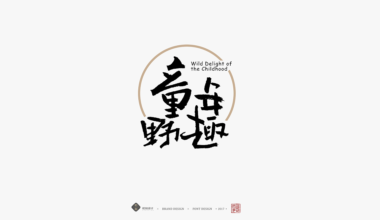 chinesefontdesign.com 2018 03 24 06 43 11 173338 31P Chinese traditional calligraphy brush calligraphy font style appreciation #116