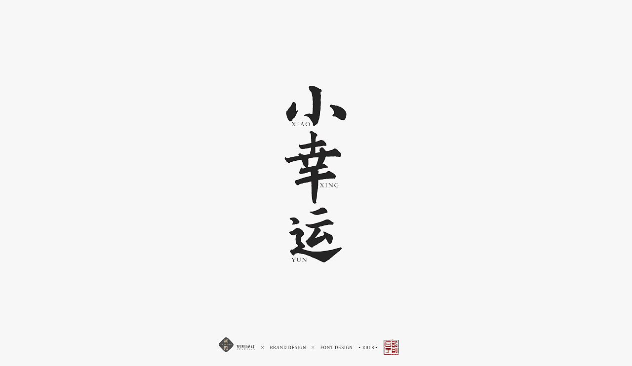 chinesefontdesign.com 2018 03 24 06 43 12 773433 31P Chinese traditional calligraphy brush calligraphy font style appreciation #116