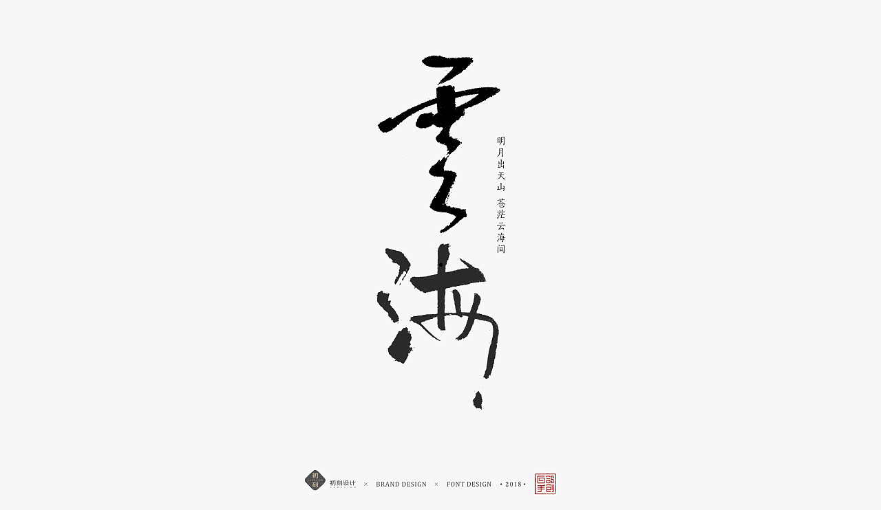chinesefontdesign.com 2018 03 24 06 43 13 772396 31P Chinese traditional calligraphy brush calligraphy font style appreciation #116