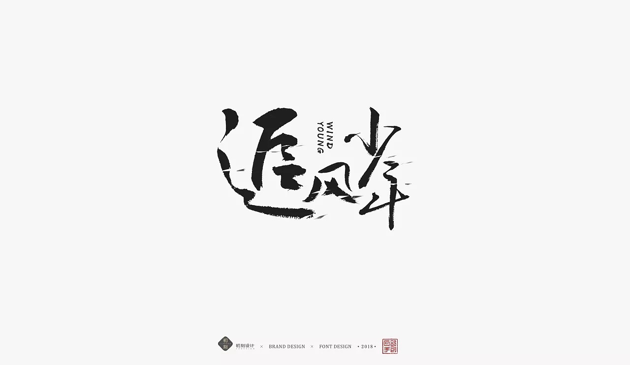 chinesefontdesign.com 2018 03 24 06 43 14 711596 31P Chinese traditional calligraphy brush calligraphy font style appreciation #116