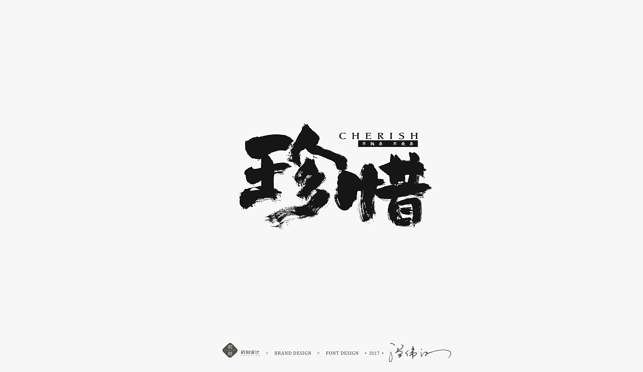 chinesefontdesign.com 2018 03 24 06 43 16 075536 31P Chinese traditional calligraphy brush calligraphy font style appreciation #116