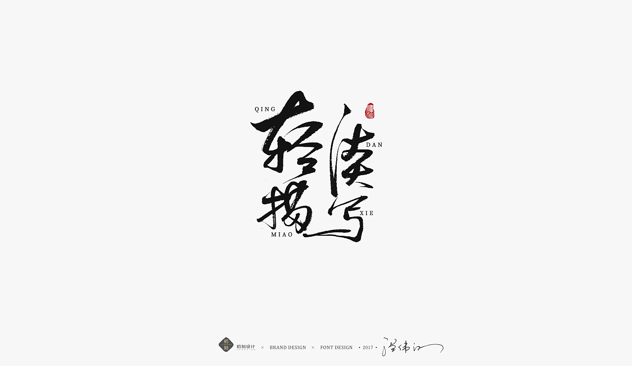 chinesefontdesign.com 2018 03 24 06 43 17 420670 31P Chinese traditional calligraphy brush calligraphy font style appreciation #116