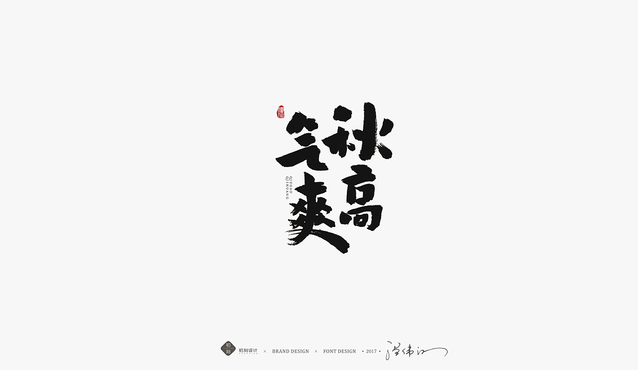 31p Chinese Traditional Calligraphy Brush Calligraphy Font