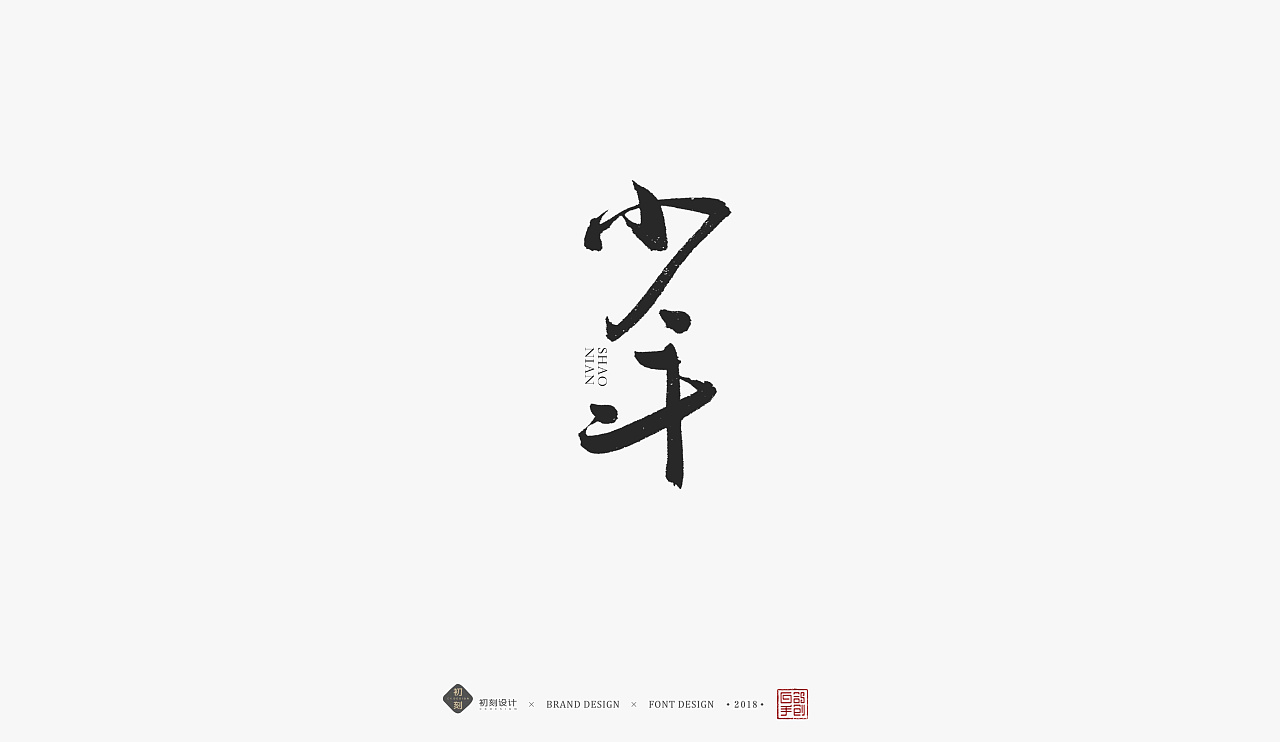 chinesefontdesign.com 2018 03 24 06 43 18 279839 31P Chinese traditional calligraphy brush calligraphy font style appreciation #116