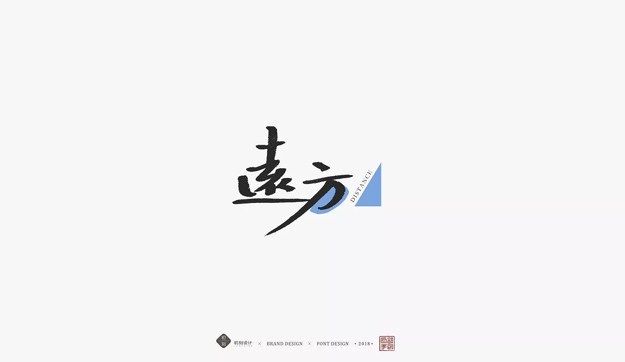 chinesefontdesign.com 2018 03 24 06 43 18 703460 31P Chinese traditional calligraphy brush calligraphy font style appreciation #116