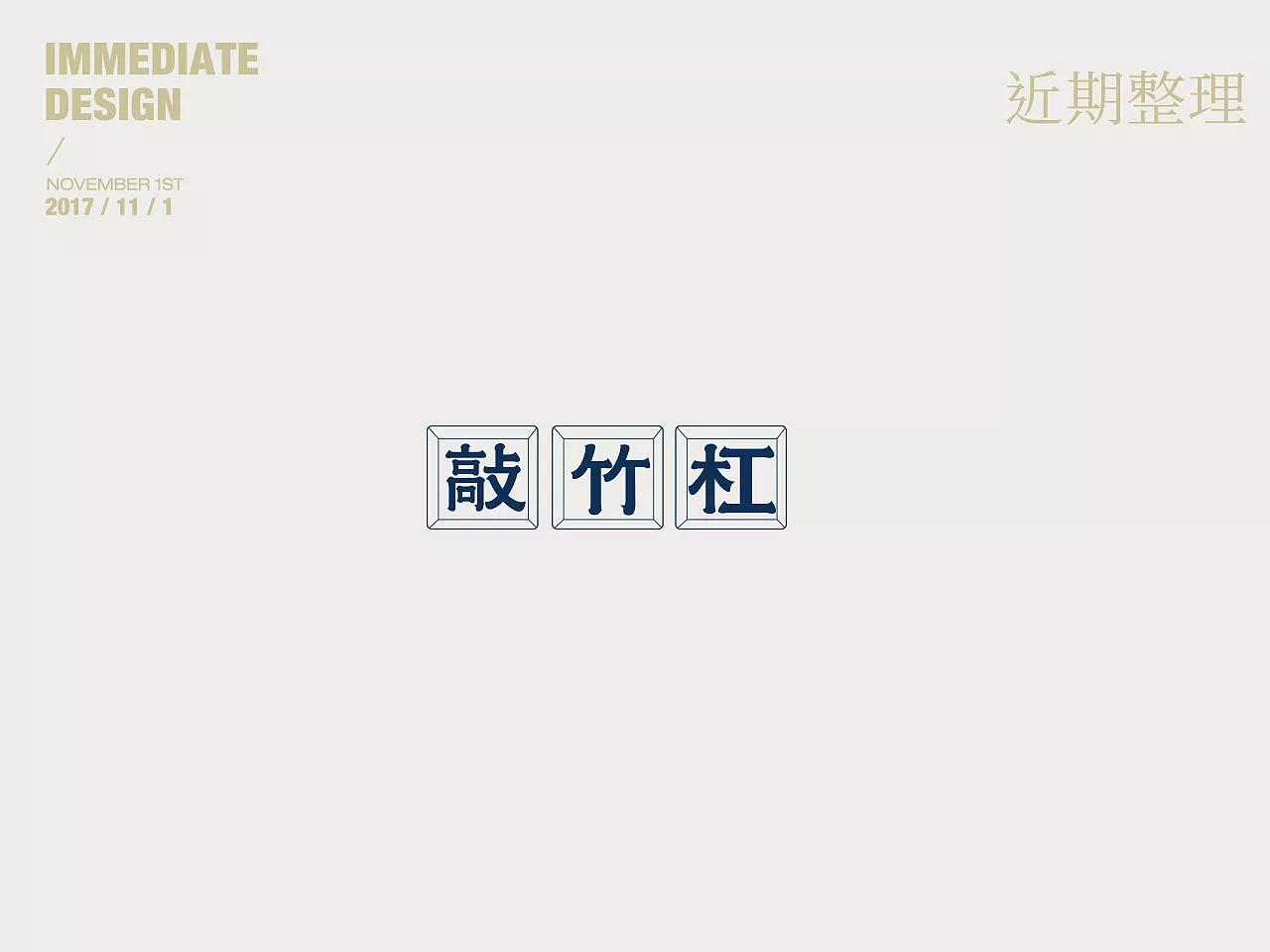 11P Creative Chinese font logo design scheme #.106