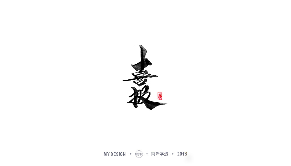 20P Chinese traditional calligraphy brush calligraphy font style appreciation #117