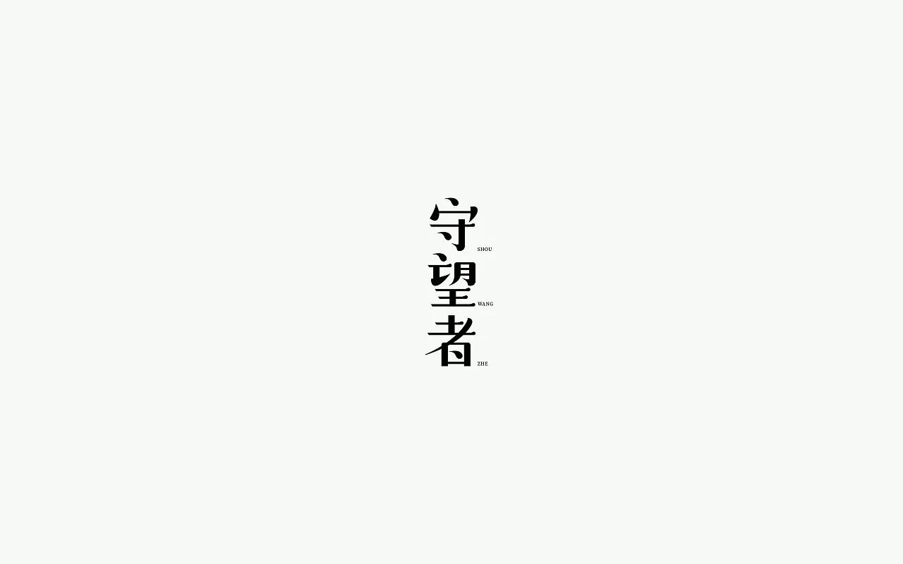 chinesefontdesign.com 2018 03 26 07 41 41 143363 21P Creative Chinese font logo design scheme #.107