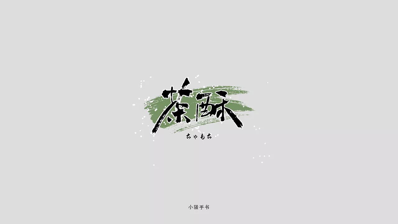 20P Chinese traditional calligraphy brush calligraphy font style appreciation #118