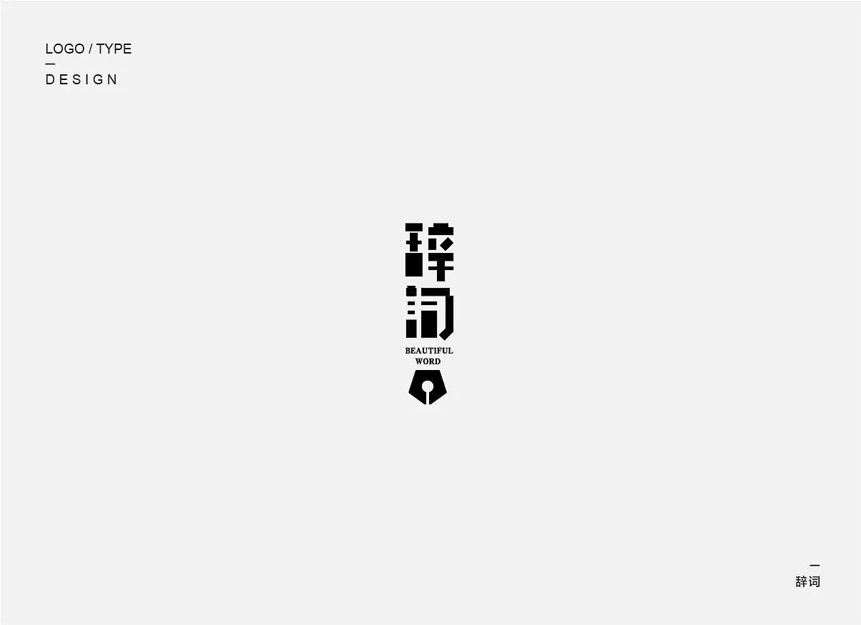 14P Creative Chinese font logo design scheme #.110
