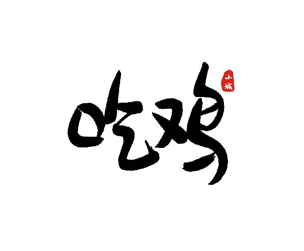 13P Chinese traditional calligraphy brush calligraphy font style appreciation #119