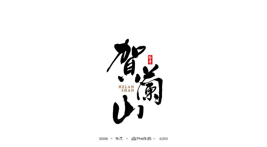 chinesefontdesign.com 2018 03 28 10 21 36 014387 16P Chinese traditional calligraphy brush calligraphy font style appreciation #120