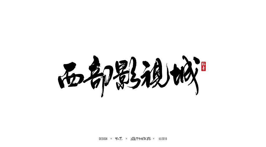 16P Chinese traditional calligraphy brush calligraphy font style appreciation #120
