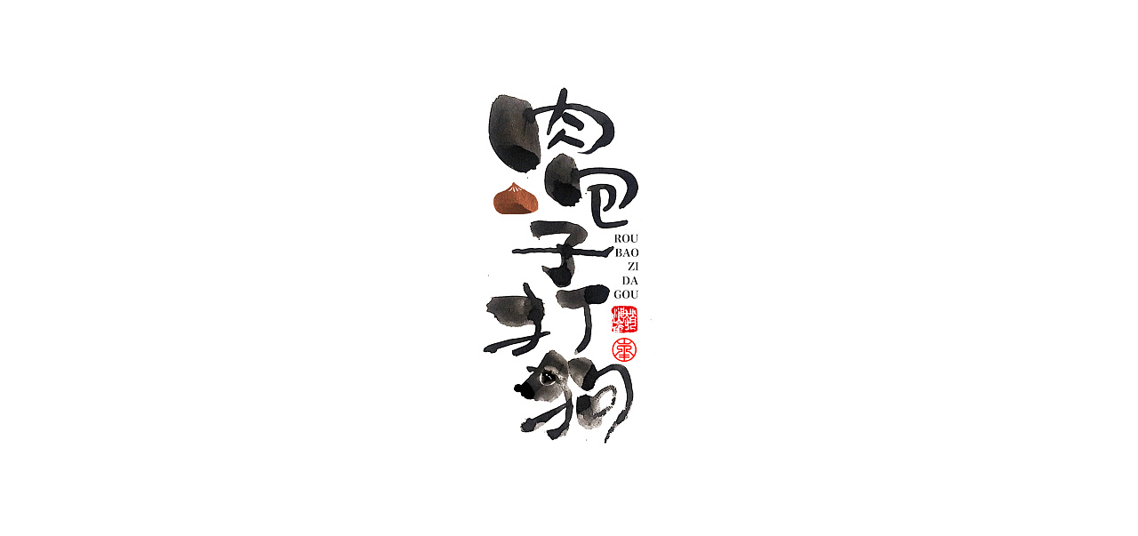 21P Chinese traditional calligraphy brush calligraphy font style appreciation #121