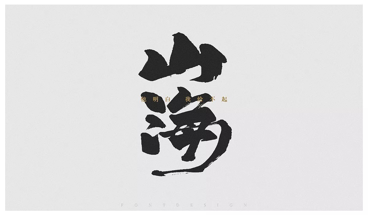13P Chinese traditional calligraphy brush calligraphy font style appreciation #122