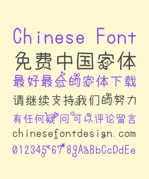 Happy children's day(Carnival party) Chinese Font – Simplified Chinese Fonts
