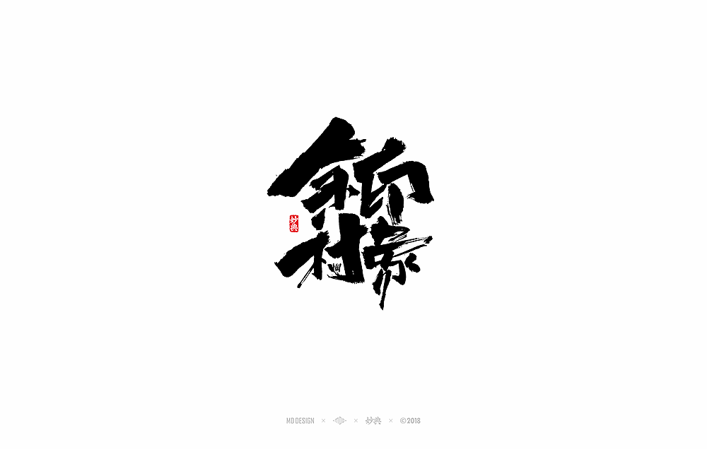 10P Chinese traditional calligraphy brush calligraphy font style appreciation #123