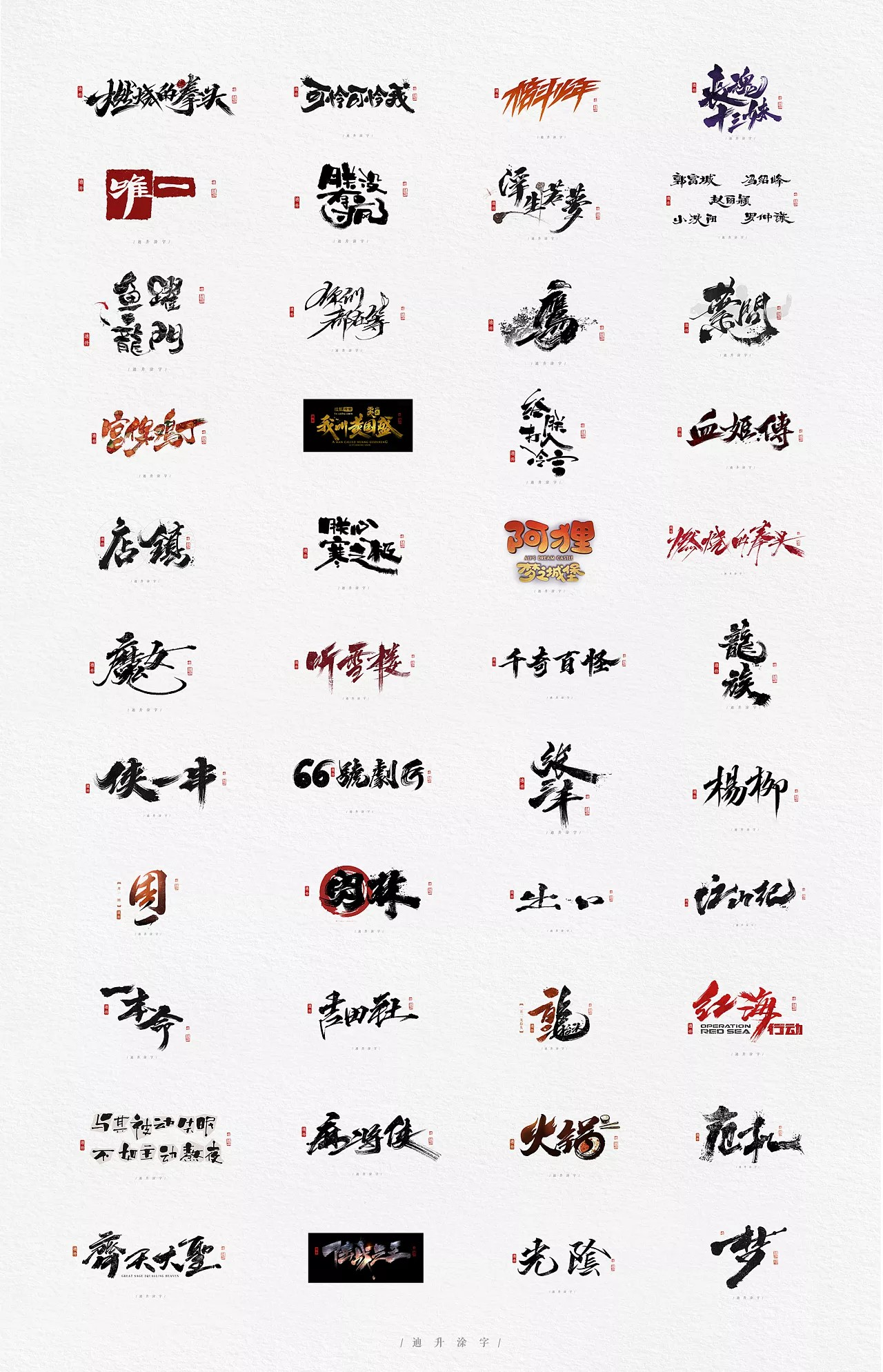 chinesefontdesign.com 2018 03 29 04 19 52 729714 40+ Carefully selected handwritten Chinese font design