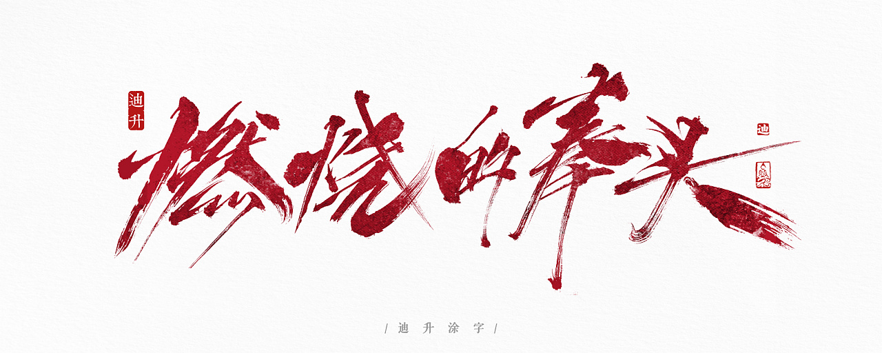 chinesefontdesign.com 2018 03 29 04 20 14 640384 40+ Carefully selected handwritten Chinese font design