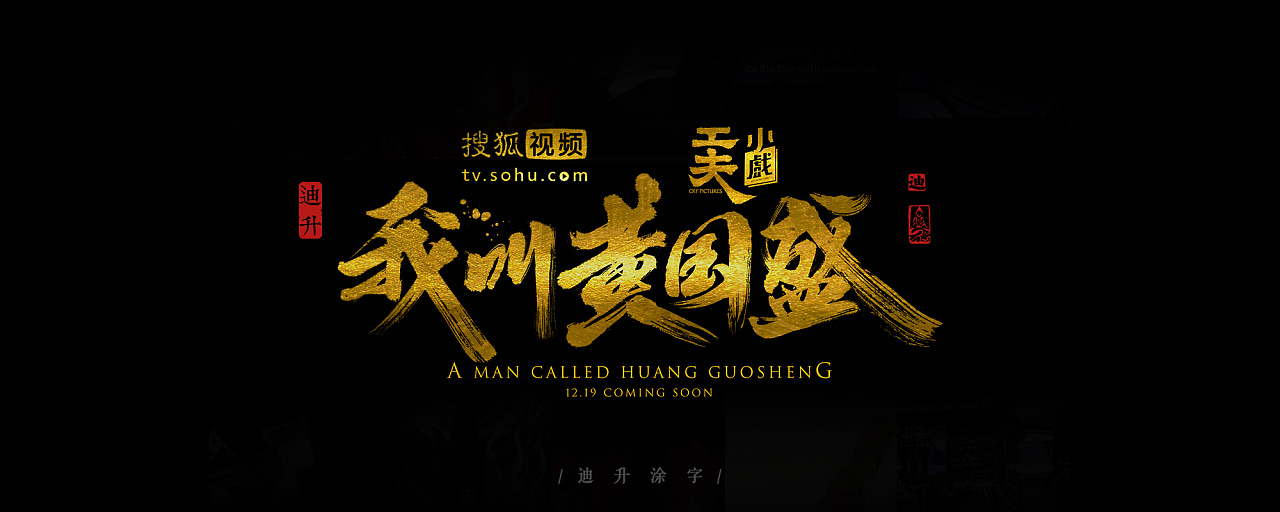 chinesefontdesign.com 2018 03 29 04 21 04 769818 40+ Carefully selected handwritten Chinese font design