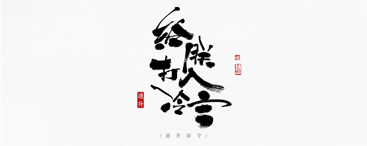 chinesefontdesign.com 2018 03 29 04 21 41 521161 40+ Carefully selected handwritten Chinese font design