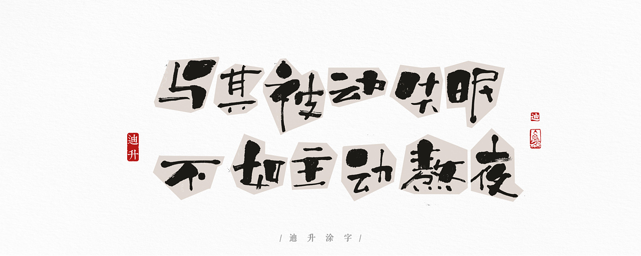 chinesefontdesign.com 2018 03 29 04 21 45 410826 40+ Carefully selected handwritten Chinese font design