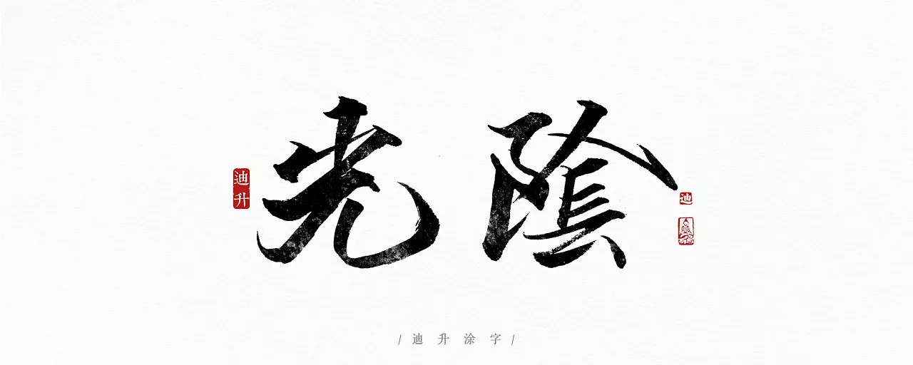 chinesefontdesign.com 2018 03 29 04 21 55 314730 40+ Carefully selected handwritten Chinese font design