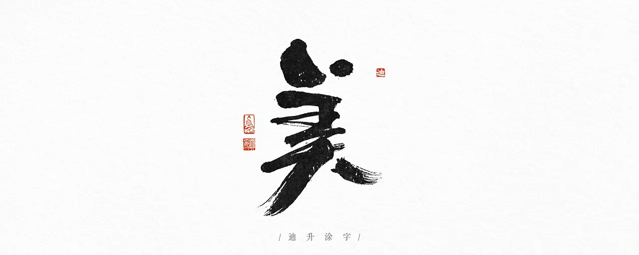 chinesefontdesign.com 2018 03 29 04 21 59 478357 40+ Carefully selected handwritten Chinese font design