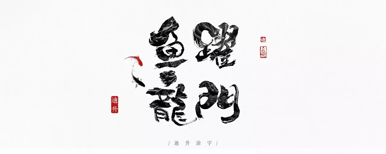 chinesefontdesign.com 2018 03 29 04 22 02 022320 40+ Carefully selected handwritten Chinese font design