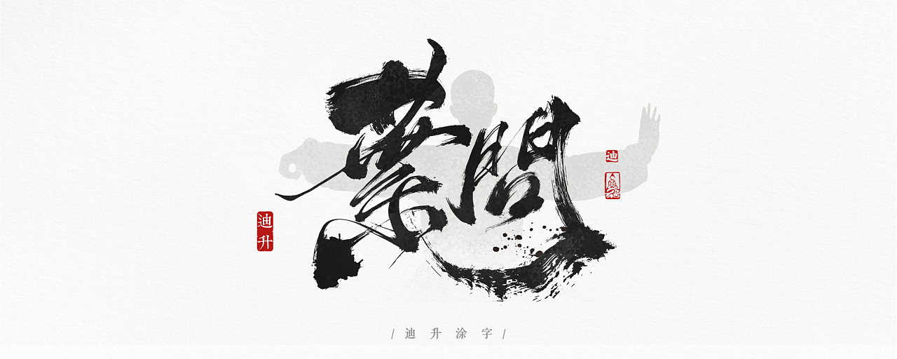 chinesefontdesign.com 2018 03 29 04 22 06 323147 40+ Carefully selected handwritten Chinese font design