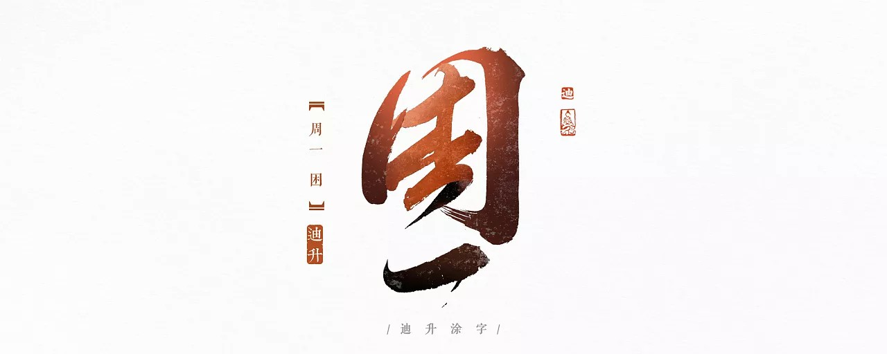 chinesefontdesign.com 2018 03 29 04 22 42 680748 40+ Carefully selected handwritten Chinese font design